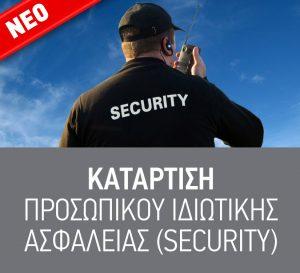 security-chania-ereyna