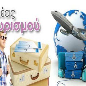 tourism-poiotikh-exyphretish-pelaton