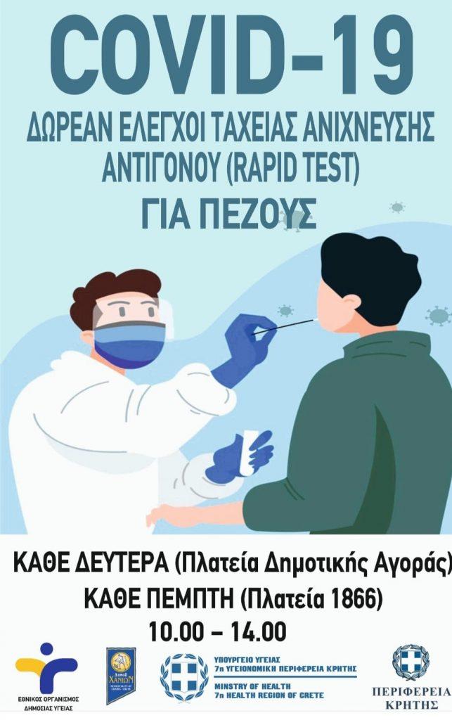 ΔΩΡΕΑΝ RAPID TEST
